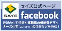 セイズ公式Facebook