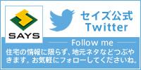 セイズ公式Twitter