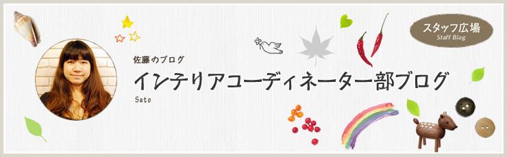 インテリアコーディネーター部ブログ