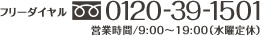 葛飾区・江戸川区の不動産 フリーダイヤル0120-39-1501