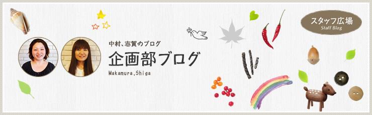 スタッフ広場 企画部ブログ