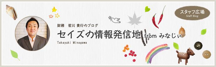 財務 皆川 貴行のブログ セイズの情報発信地 from みなじぃ