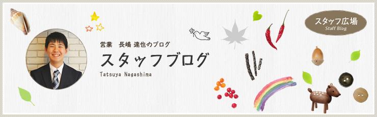 営業部 長嶋達也のブログ