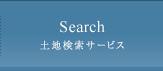 土地検索サービス