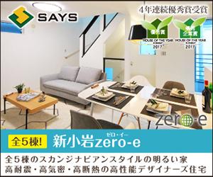 【新小岩zero-e】耐震等級2または3の高耐震・低燃費デザイナーズ住宅