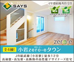 【小岩zero-eタウン】耐震等級2または3の高耐震・低燃費デザイナーズ住宅