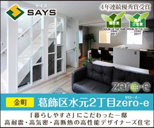 【葛飾区立石8丁目zero-e】耐震等級2または3の高耐震・低燃費デザイナーズ住宅