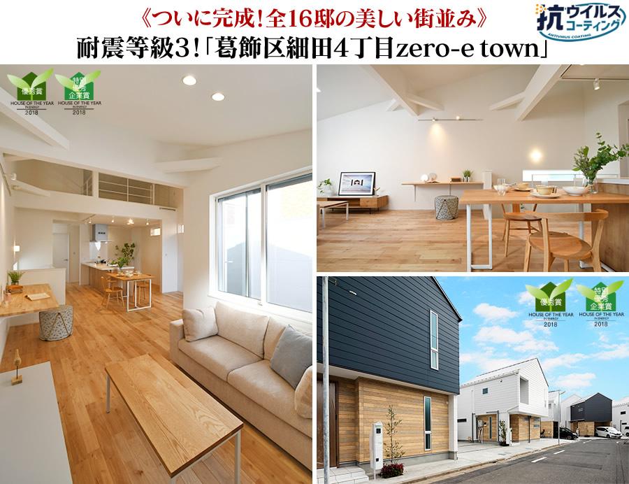葛飾区細田4丁目zero-e town