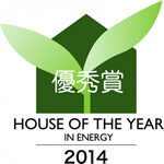 HOUSE OF THE YEAR IN ENERGY 2014 優秀賞