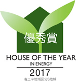 HOUSE OF THE YEAR IN ENERGY 2017 優秀賞