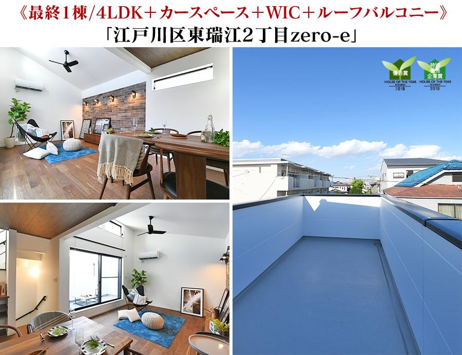 江戸川区東瑞江2丁目zero-e