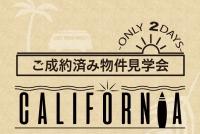 【オープンハウス】CALIFORNIA 立石7丁目zero-e ご成約物件完成物件見学会 開催