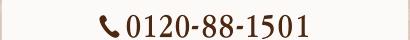 Tel 0120-88-1501